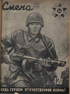 Смена 1942 №12