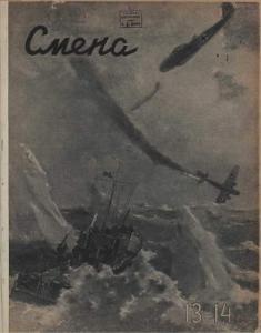 Смена 1942 №13-14