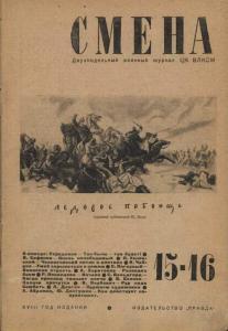 Смена 1942 №15-16