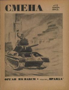 Смена 1943 №01-02