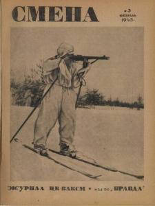 Смена 1943 №03