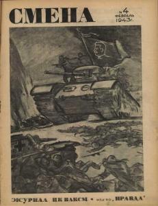 Смена 1943 №04