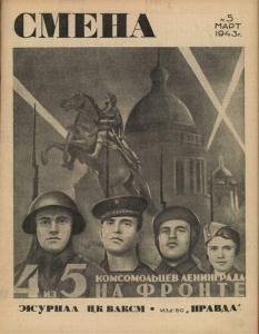 Смена 1943 №05