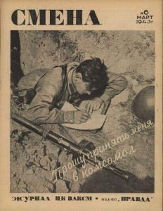 Смена 1943 №06