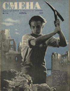 Смена 1943 №07-08