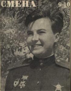 Смена 1943 №09-10