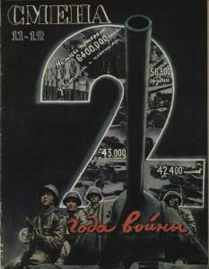 Смена 1943 №11-12