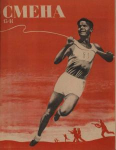Смена 1943 №13-14
