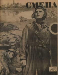 Смена 1943 №15-06