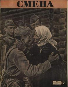 Смена 1943 №17