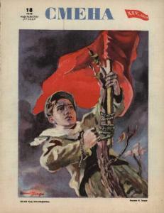 Смена 1943 №18