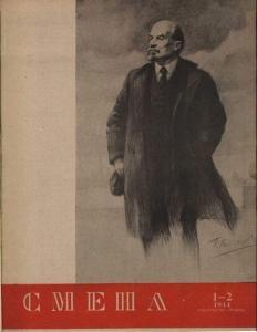 Смена 1944 №01-02
