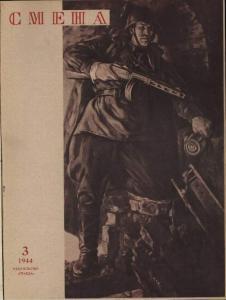Смена 1944 №03