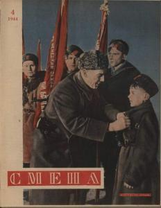Смена 1944 №04