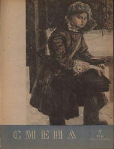 Смена 1944 №05