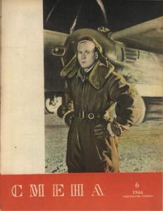 Смена 1944 №06