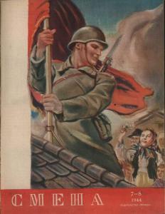 Смена 1944 №07-08