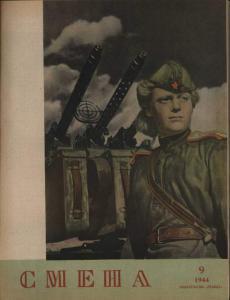 Смена 1944 №09