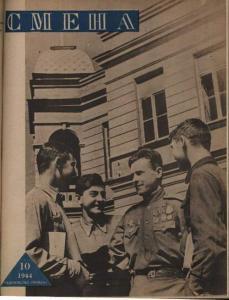 Смена 1944 №10