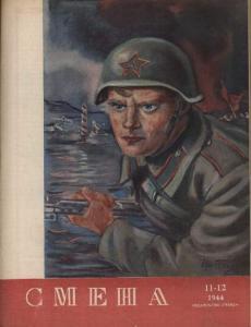 Смена 1944 №11-12