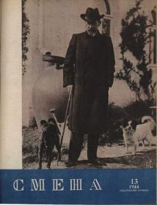 Смена 1944 №13