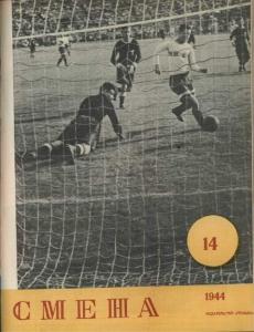 Смена 1944 №14