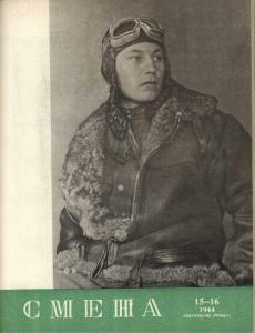 Смена 1944 №15-16