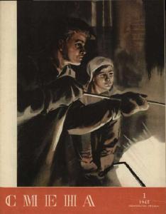 Смена 1945 №01