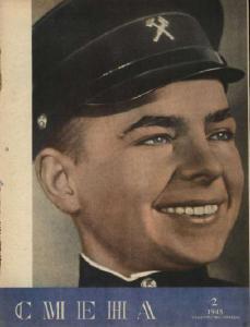Смена 1945 №02