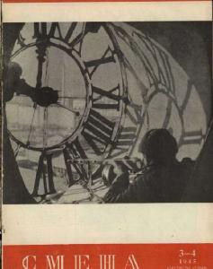 Смена 1945 №03-04