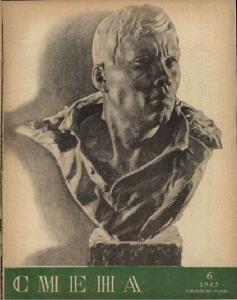 Смена 1945 №06