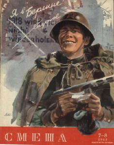 Смена 1945 №07-08