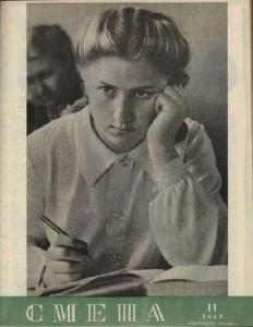 Смена 1945 №11