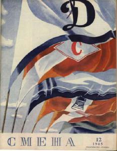 Смена 1945 №12