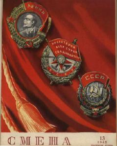 Смена 1945 №13