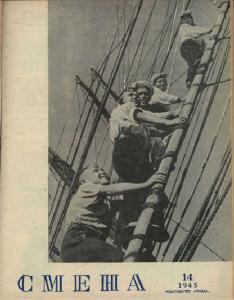 Смена 1945 №14