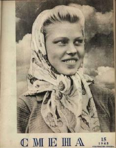Смена 1945 №15