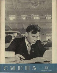 Смена 1945 №16