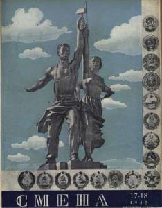 Смена 1945 №17-18