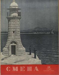 Смена 1945 №19