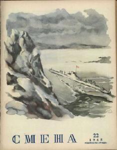 Смена 1945 №22