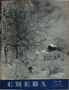 Смена 1945 №23-24