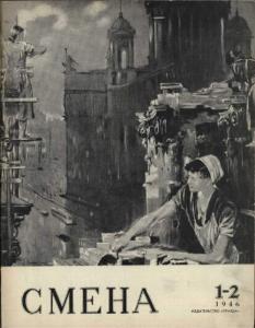 Смена 1946 №01-02