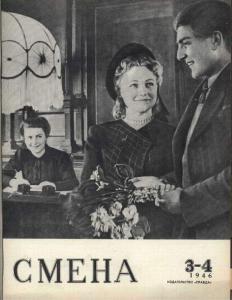 Смена 1946 №03-04