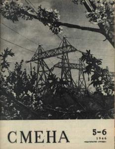 Смена 1946 №05-06