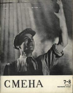 Смена 1946 №07-08
