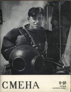 Смена 1946 №09-10