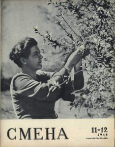 Смена 1946 №11-12