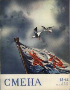 Смена 1946 №13-14