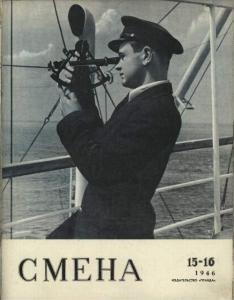 Смена 1946 №15-16